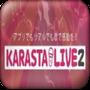 KARASTA在线k歌平台