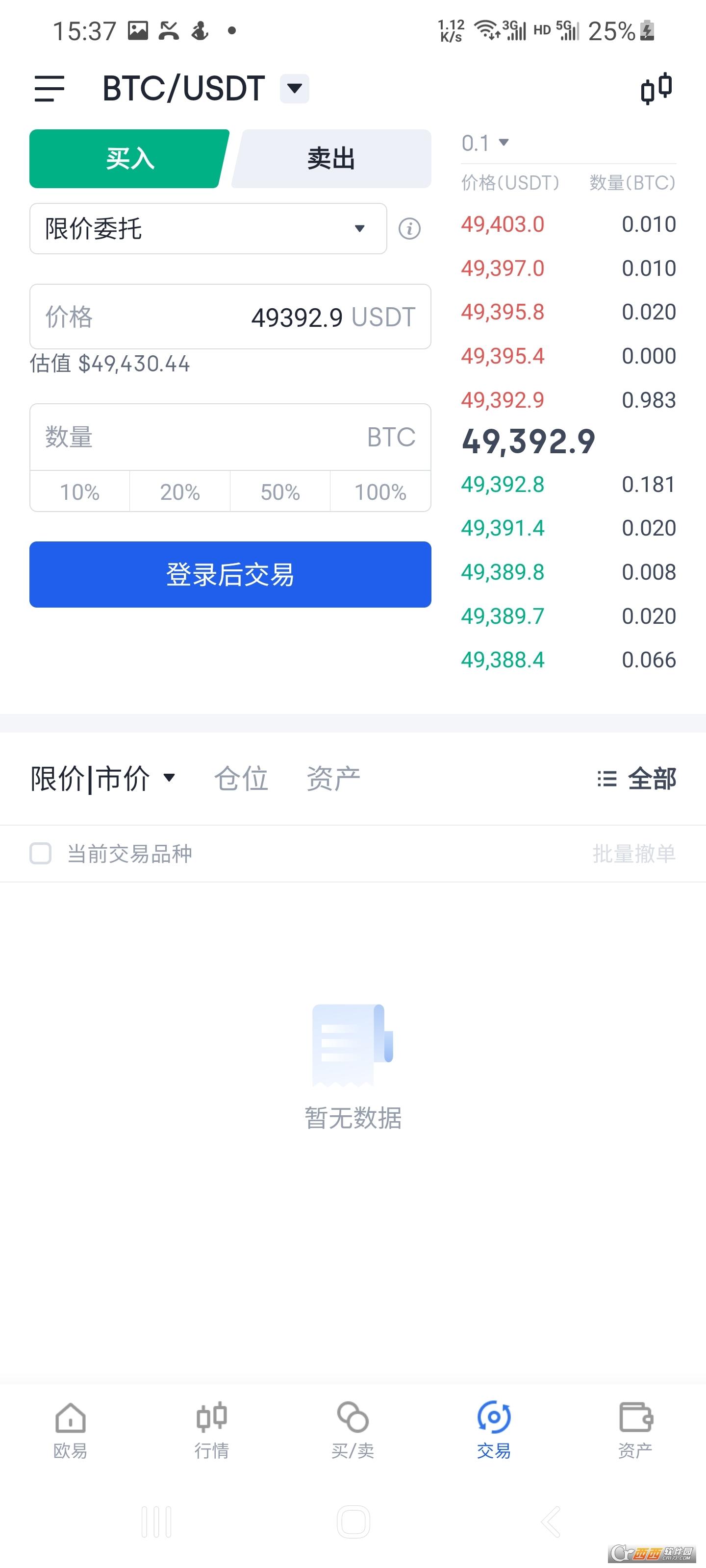 okex(�W易) v4.9.6 官方安卓最新版
