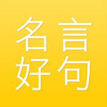 名言好句集app