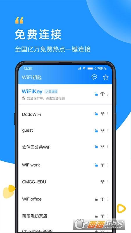 WiFi钥匙app最新版