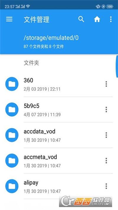 EX文件管理器 v1.5安卓版