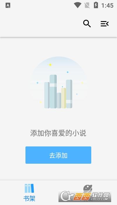 青鸟搜书 1.1.3安卓版