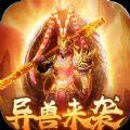 萌妖来袭异兽魔鲲最新版v1.7.002安卓版