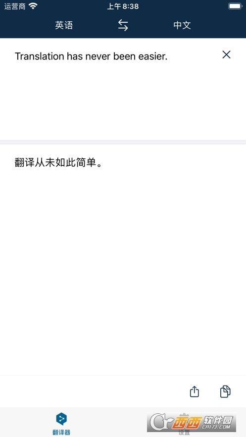 DeepL翻译app 1.0