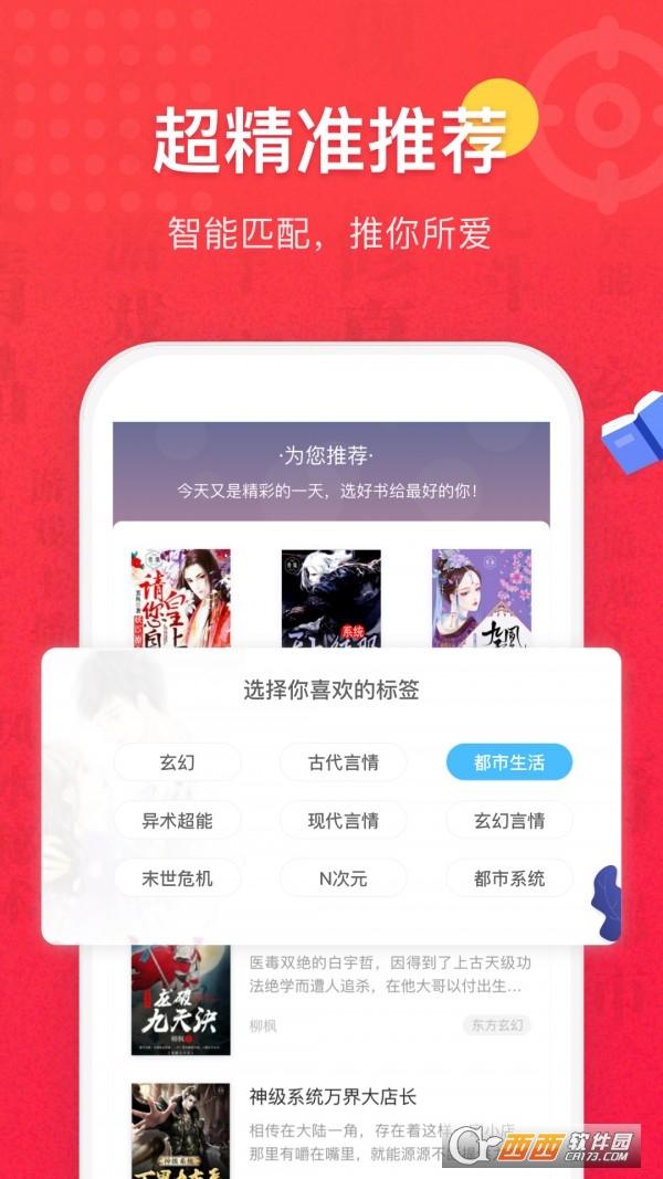 君怀小说 v1.0 安卓版