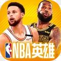 NBA英雄手游v1.0.0安卓版