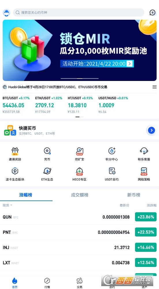 火币网app最新版 v6.3.8 官方版