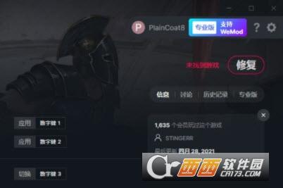 黑荆棘角斗场六项修改器 v1.3.3 MrAntiFun版