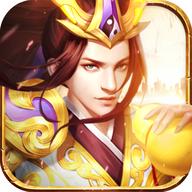 三国少年传官方版v3.11.2安卓版