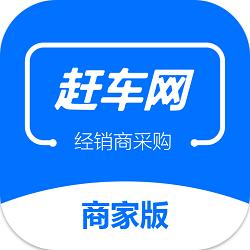 赶车网商家版app