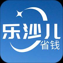 乐沙儿app(省钱购物)2.0.0安卓版