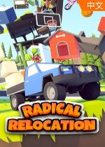 极限搬迁Radical Relocation简体中文硬盘版
