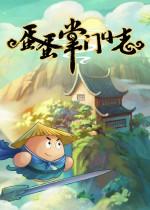 蛋蛋掌门日志Steam中文版
