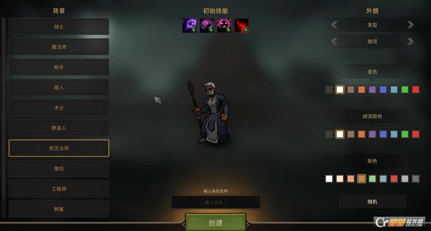 黑暗兽集最新官方中文绿色版 v1.1.0.7157电脑版