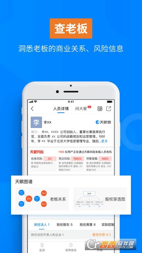 天眼查iphone版 v12.29.0 官方ios版