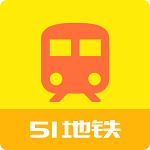 51地铁通最新版