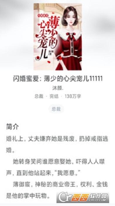 冰甜小说app v1.5.2 安卓版
