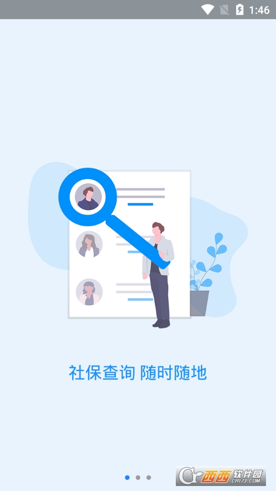 河南社保官方app V1.2.5 安卓版
