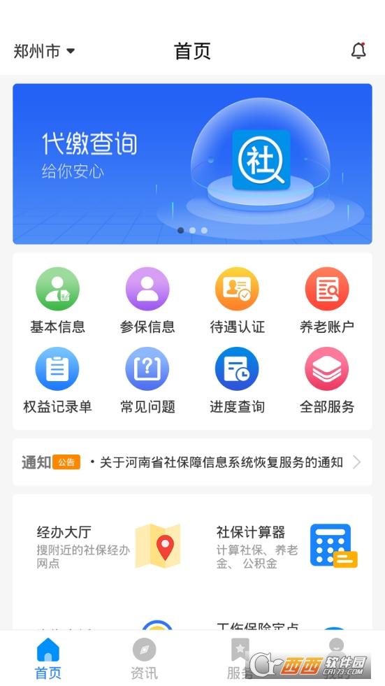 河南社保官方app