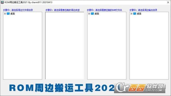 ROM周边搬运工具2021 v20210413免费版