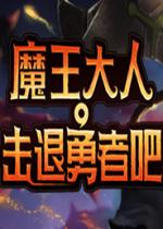 魔王大人击退勇者吧mod版简体中文硬盘版