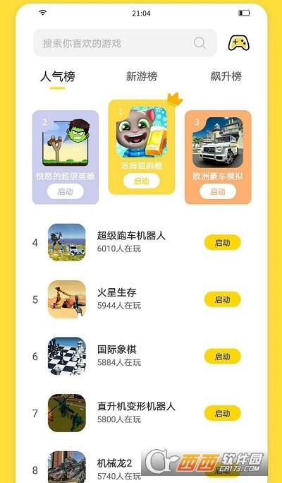 闪玩游戏盒子app v1.0 官方安卓版