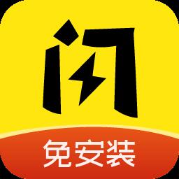 闪玩游戏盒子appv1.0 官方安卓版