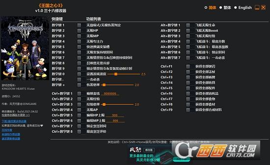 王国之心3风灵月影修改器 v1.0 3DM版