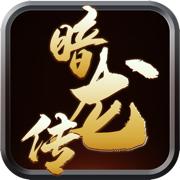 暗龙传至尊王者破解版v1.0