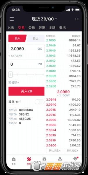 中币zb交易平台app 5.4.0 官方最新版
