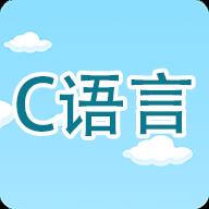 C语言编程学习软件