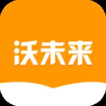 沃课app(智慧课堂)