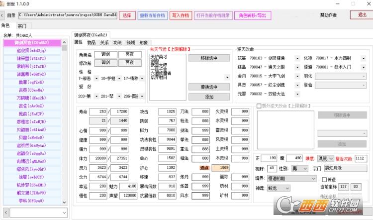 鬼谷八荒起名修改器 v1.1.0.1