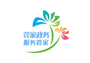 莞家政务在线预约_莞家政务app下载手机版/最新版