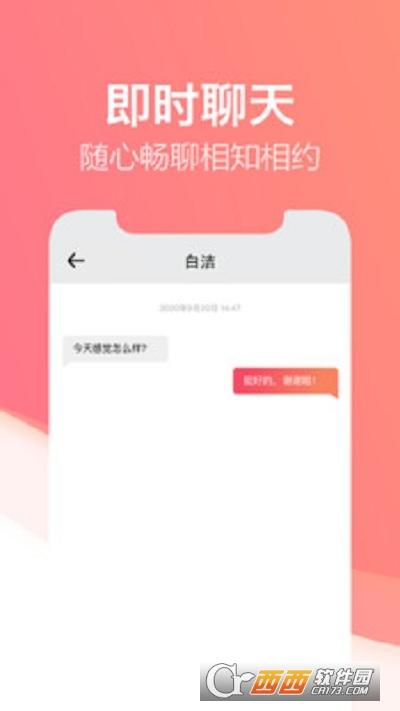 一对社交app 1.0 安卓版