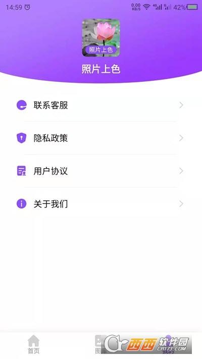 照片上色app v1.0.0安卓版