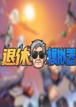退休模拟器steam官方中文版