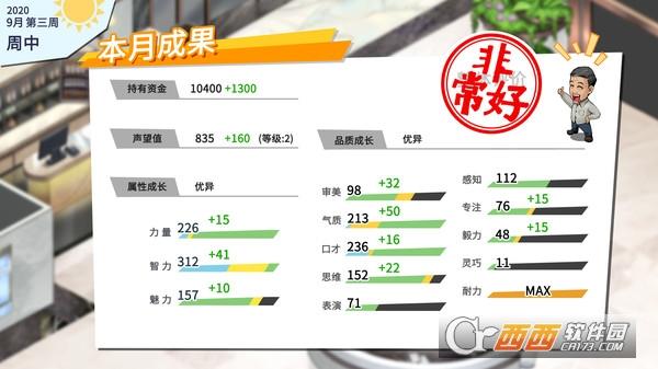 退休模拟器steam 官方中文版