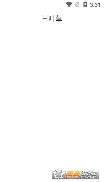 三叶草阅读app 3.7.2 安卓版