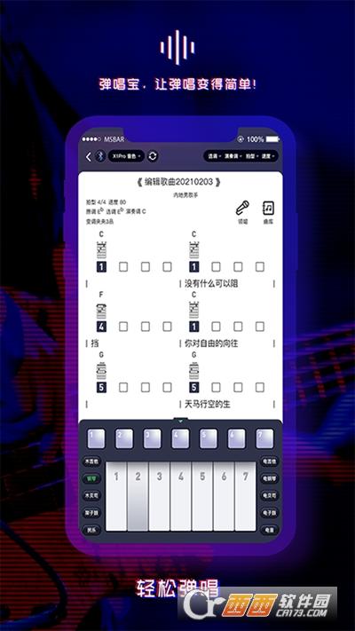 弹唱宝(弹唱练习工具) v1.0.0安卓版