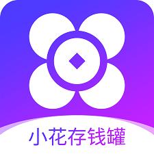 小花存钱罐appv1.0安卓版