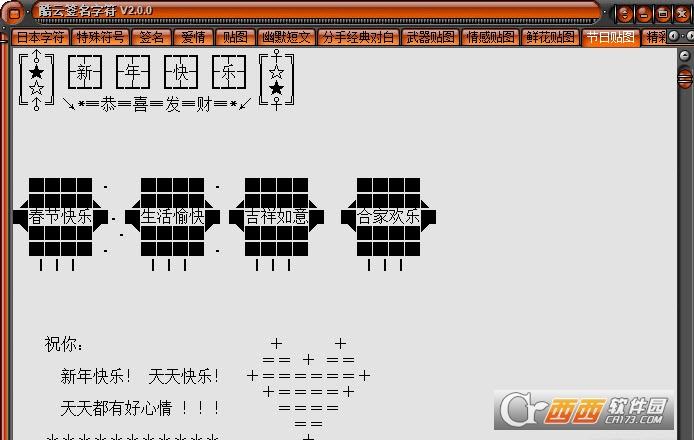 酷云签名字符绿色版 V2.0.0中文免费版
