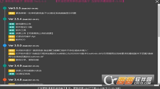 单机游戏盒子(steam破解游戏白嫖) v3.55 直装版