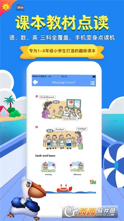 金太阳同步学英语 v4.2.5安卓版