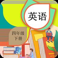 四年级下册英语辅导跟读v1.6.6安卓版