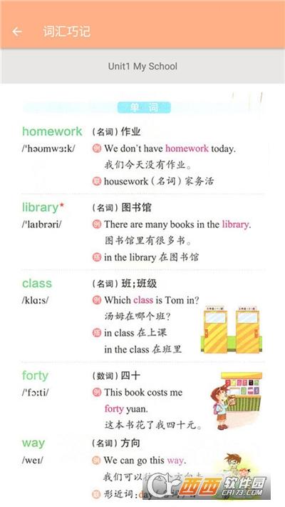 四年级下册英语辅导跟读