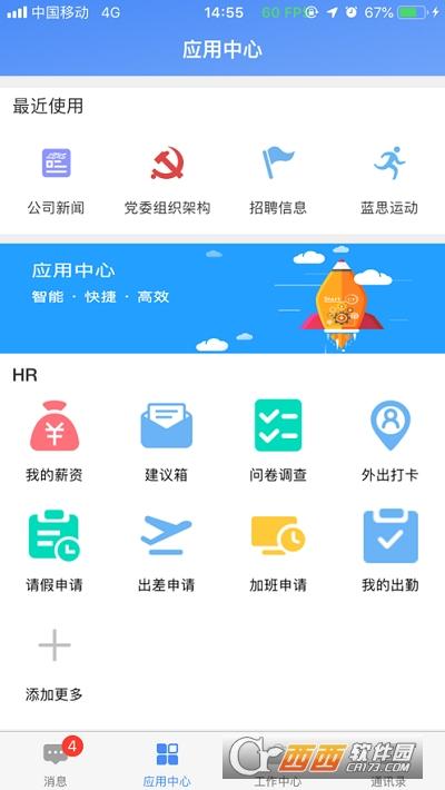 飞鸽互联查工资条app 2.3.7安卓版