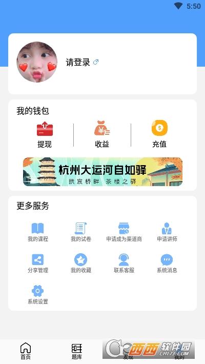 育丁课堂app v1.0.0 安卓版