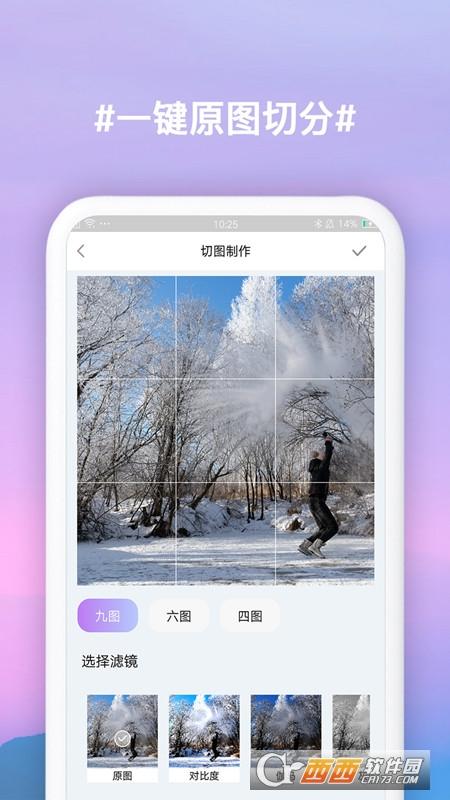 九宫格切图制作(九宫格图片) v2.13 安卓最新版