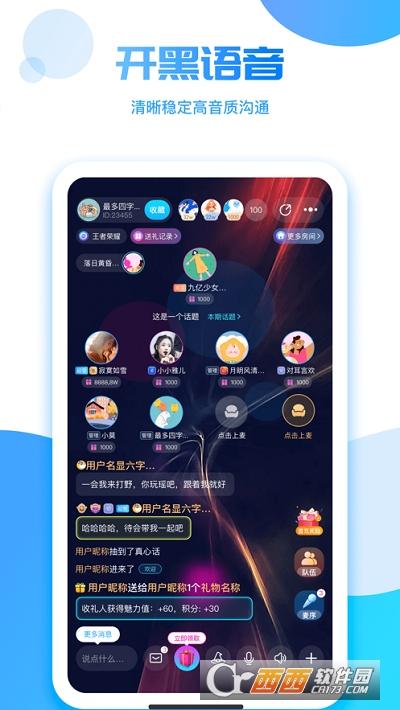 uni语音app 2.2.37安卓版